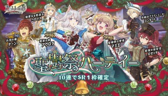 スチームパンク風SRPG「Zold:Out〜鍛冶屋の物語」でクリスマスイベント開催!