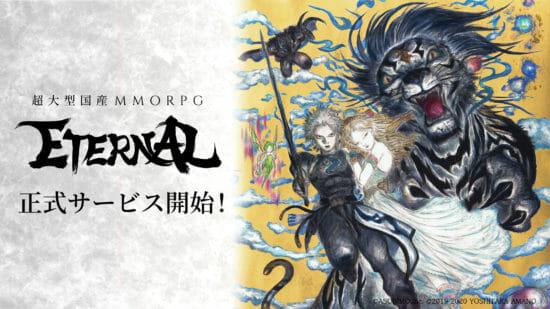 """超大型""""国産""""MMORPG「ETERNAL」正式サービス開始!"""