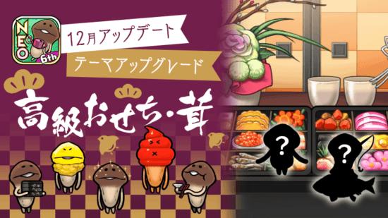 「NEO なめこ栽培キット」にテーマ「高級おせち・茸」が追加!