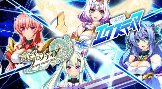 「オトギフロンティア」×「光翼戦姫エクスティア」コラボ開催!毎日引ける無料10連ガチャキャンペーンも!