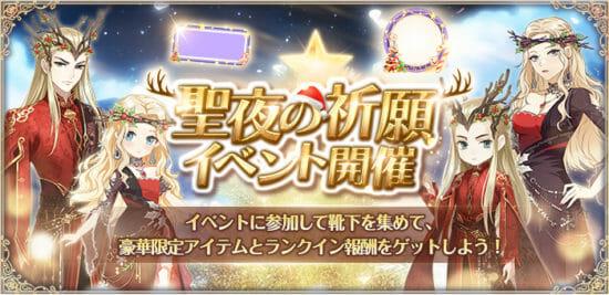 「謀りの姫:Pocket」で「聖夜の宴」サインインキャンペーン開催!公式Twitterでクリスマス記念キャンペーンも!
