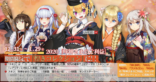 「ドールズフロントライン」選択する運命再び!大型イベント「秩序乱流」が12月31日より常設化!