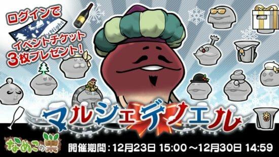 スマホアプリ「なめこの巣」でクリスマスイベント「マルシェ・デ・ノエル」開催中!