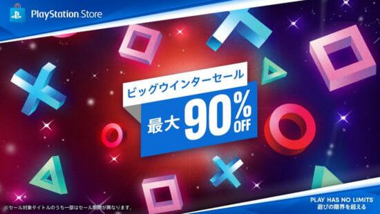「Ghost of Tsushima」が40%オフ!PS Storeで「ビッグウインターセール」開催!