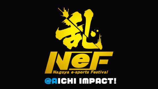 「AICHI IMPACT!2021」イベント情報第二弾が到着!ウイイレの覇者を決める「天下統一eFootball大会(仮)」や気軽に楽しめる「LANパーティ-」などを開催へ