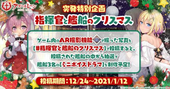 「アズールレーン」クリスマス衣装販売記念でTwitterキャンペーン開催!