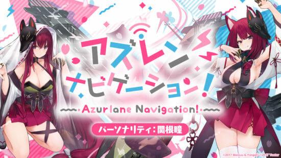 「アズールレーン」公式Web番組「アズレン ナビゲーション!」が2021年1月17日に公開決定!
