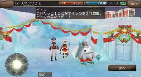 「イルーナ戦記オンライン」でクリスマスイベント「見習いサンタと大将ピトン」を開催中!