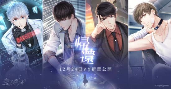 「恋とプロデューサー~EVOL×LOVE~」にメインストーリーの新章(25章~28章)が追加!