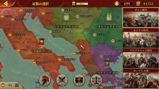 ターン制ストラテジーゲーム「大征服者:ローマ」がNintendo Switchで配信開始!