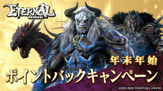 """超大型""""国産""""MMORPG「ETERNAL」全サーバーの戦闘力ランキングを公式サイトで公開"""