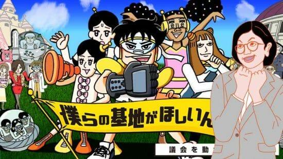 「公務員がボードゲームをつくった訳」がテーマのゲーミファイ・ネットワーク勉強会が2021年1月22日に開催