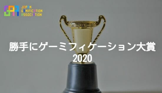 日本ゲーミフィケーション協会、「勝手にゲーミフィケーション大賞~2020」発表!大賞は「リングフィット アドベンチャー」