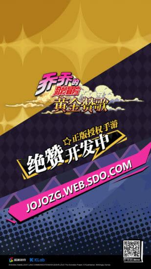 「ジョジョの奇妙な冒険」アニメシリーズのモバイルゲームの簡体字・繁体字版ティザーサイトがオープン!