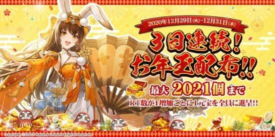 スマホ三国志RPG「三国志名将伝」で年末年始イベントが開催!