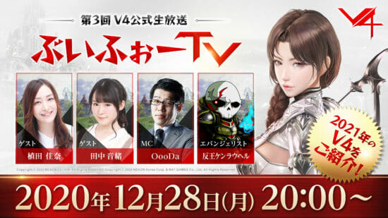 MMORPG「V4」の最新情報をお伝えする公式生放送「ぶいふぉーTV」が12月28日20時から配信!