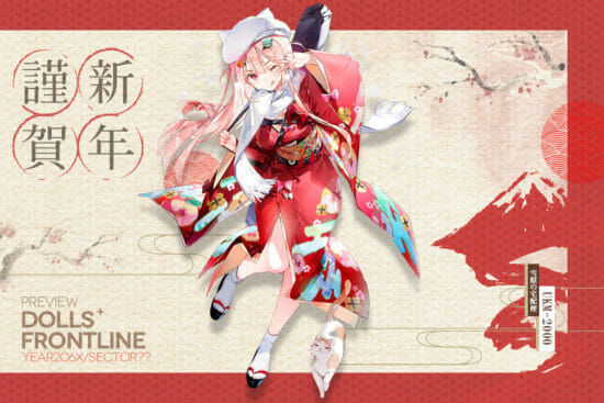 ドールズフロントラインが新春1月1日より、着物スキンの追加やお正月イベントなどを開催!