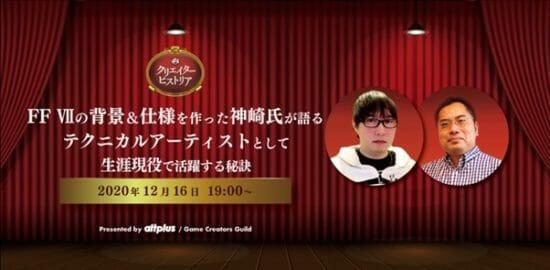 「FF VII」の神崎氏が登壇!オンラインセミナー「クリエイターヒストリア#2」が12月16日に開催