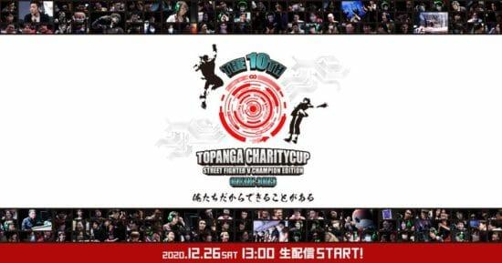 「第10回トパンガチャリティーカップ」が12月26日にオンラインで開催!エントリーは12月22日まで