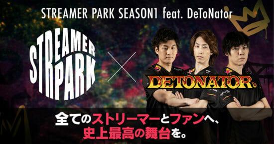 OPENREC.tvのeスポーツ大会「STREAMER PARK SEASON1 feat. DeToNator」が2021年1月16日に開催、タイトルは「Apex Legends」を採用