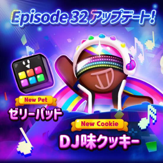 スマートフォン向けパズルゲーム「クッキーラン:パズルワールド」がアップデートを実施!新しいエピソード「この夜が明けるまで」を追加