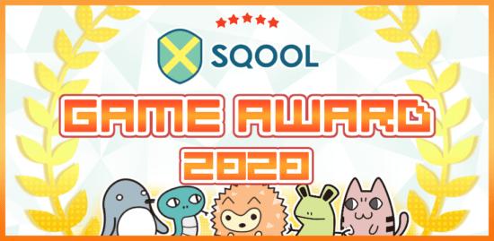 「SQOOL GAME AWARD 2020」実施のお知らせ