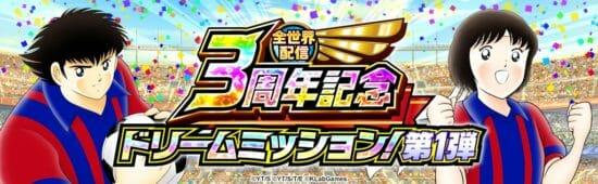 「キャプテン翼 ~たたかえドリームチーム~」全世界配信3周年記念キャンペーンが開催!