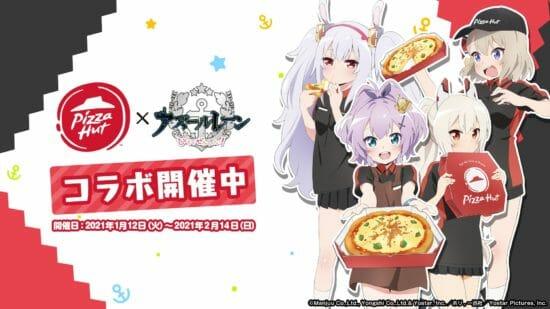 「アズールレーン」と「ピザハット」のコラボイベントが開催!ゲーム内イベントの他、ピザ注文時に貰えるクリアファイルも