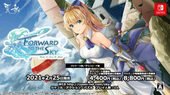 Switch「フォワード・トゥ・ザ・スカイ」の予約受付が開始!姫騎士が駆け抜ける3Dアクションアドベンチャー