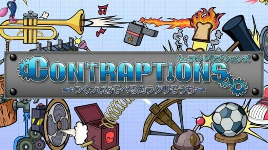 Switch/PS4「コントラプションズ つくってあそべるカラクリそうち」が1月7日に発売!かわいらしい見た目の知育パズルゲーム