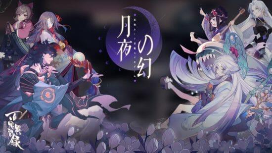 「百鬼異聞録~妖怪カードバトル〜」の最新アップデート「月夜の幻」が配信開始!人気式神9体が蜃気楼に登場