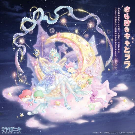 「ミラクルニキ」とサンリオキャラクターのコラボイベント「リトルツインスターズガチャ」が1月22日から開催!