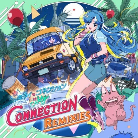 「シティコネクション」リミックスアルバムが3月10日に発売決定!声優・かないみかが歌うYouTube番組主題歌など7曲を収録
