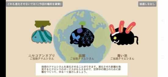 ゆるくて最強な生き物「クマムシさん」を育成しよう!放置型育成シミュレーションゲーム「クマムシさん惑星 宇宙最強ゆるキャラ伝説」
