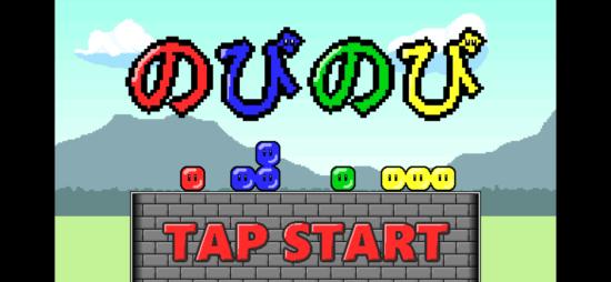 同色ブロックの「くっつき」を駆使してゴールを目指せ!スライド系パズルゲーム「のびのび」