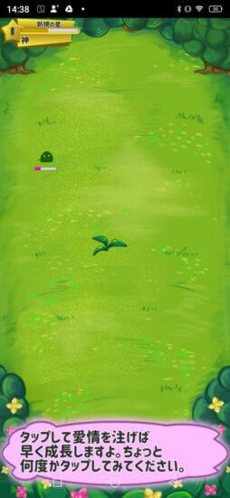創造神となり自由なラクガキを生み出して星を育てるシミュレーションゲーム「ラクガキ星の進化論」