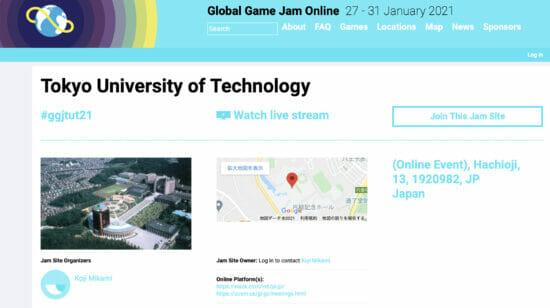 東京工科大学メディア学部がゲーム開発のオンラインイベント「グローバルゲームジャム オンライン」に参加、1月29日から開催