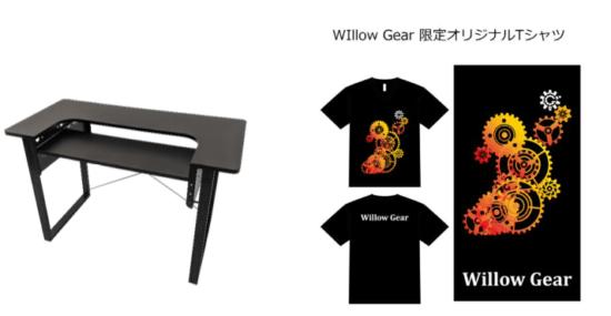 ゲーミング家具メーカー「Willow Gear」が創業2周年キャンペーンを開催!ARCdesk miniやブランドTシャツをプレゼント