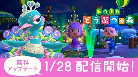 「あつまれ どうぶつの森」無料アップデートが1月28日に配信!みんなで踊って盛り上がる季節イベント「カーニバル」などを追加