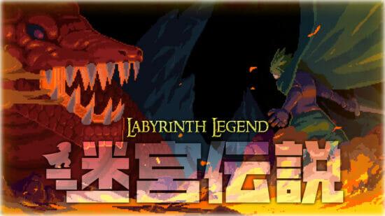 Switch向けハクスラアクションRPG「迷宮伝説」が発売開始!新たなジョブや2人協力プレイなどの機能を追加