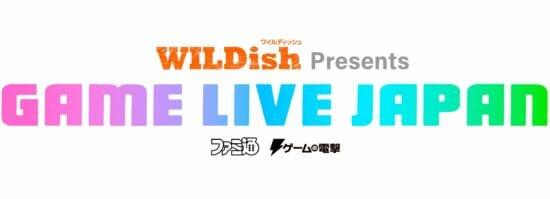注目ゲームタイトルの新情報を発表する「GAME LIVE JAPAN」が3月6日から配信決定!2020年のベストゲームを決める「ファミ通・電撃ゲームアワード2020」の結果発表も