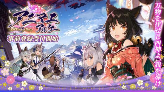 ケモミミ式神少女RPG「アニマエ・アルケー」の事前登録受付が開始!クローズドβテストは1月29日12時から実施