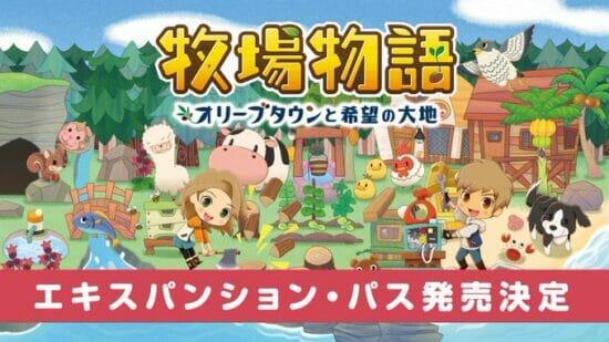 Switch「牧場物語 オリーブタウンと希望の大地 エキスパンション・パス」が2月25日に本編と同時発売決定!