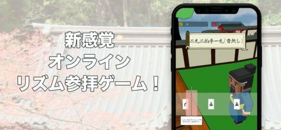 スマホで初詣!?「初詣オンライン」がリリース!