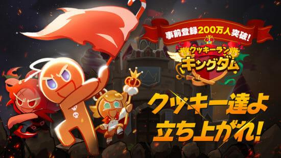 キャラクター収集RPG「クッキーラン:キングダム」が事前登録者数200万人を突破!