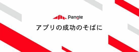 1000ドル広告クーポンをプレゼント!TikTok For Business&Pangleがゲームアプリデベロッパー支援プログラムを開始!