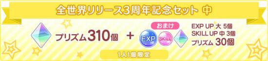 「うたの☆プリンスさまっ♪ Shining Live」がリリース3周年記念キャンペーンを開催!