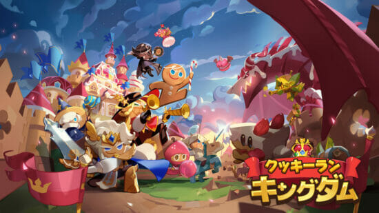 キャラクター収集RPG「クッキーラン:キングダム」が1月21日から配信開始!