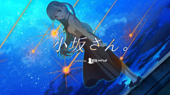 ノベルゲーム「小坂さん。- Remaster」が配信開始!「3日後に隕石が降ってきます」と語る少女と過ごす3日間の物語