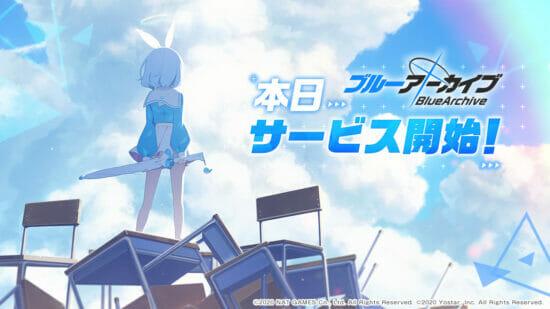 学園×青春×物語が融合した新作スマホゲーム「ブルーアーカイブ -Blue Archive-」が2月4日から配信開始!
